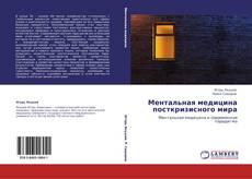 Bookcover of Ментальная медицина посткризисного мира
