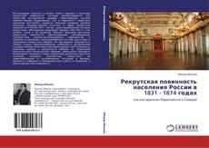 Copertina di Рекрутская повинность населения России в 1831 - 1874 годах