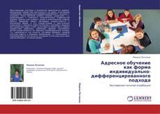 Обложка Адресное обучение как форма индивидуально-дифференцированного подхода