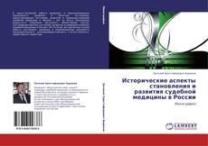 Couverture de Исторические аспекты становления и развития судебной медицины в России