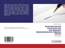 Bookcover of Корпоративная культура как инструмент формирования имиджа банка
