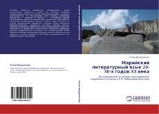Обложка Марийский литературный язык 20-30-х годов XX века