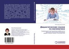 Дидактические сказки по математике kitap kapağı