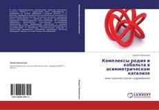 Bookcover of Комплексы родия и кобальта в асимметрическом катализе