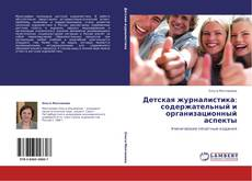 Portada del libro de Детская журналистика: содержательный и организационный аспекты