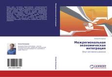 Межрегиональная экономическая интеграция的封面