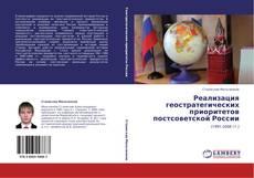 Capa do livro de Реализация геостратегических приоритетов постсоветской России