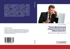Bookcover of Трансформации педагогического образования: