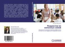 Portada del libro de Подростки из неполных семей