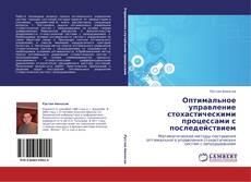 Bookcover of Оптимальное управление стохастическими процессами с последействием