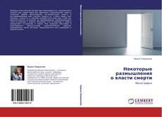 Buchcover von Некоторые размышления  о власти смерти