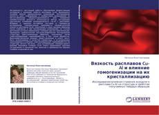 Buchcover von Вязкость расплавов Cu-Al и влияние гомогенизации на их кристаллизацию
