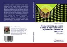 Обложка Новый метод расчета полей в пространстве-времени связанных структур