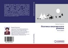 Capa do livro de Поэтика юкагирского романа