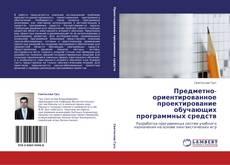 Bookcover of Предметно-ориентированное проектирование обучающих программных средств