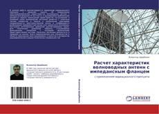 Bookcover of Расчет характеристик волноводных антенн с импедансным фланцем