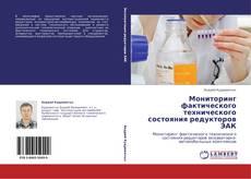 Buchcover von Мониторинг фактического технического состояния редукторов ЭАК