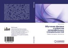 Portada del libro de Обучение физике  студентов непрофильных специальностей