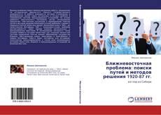 Bookcover of Ближневосточная проблема: поиски путей и методов решения 1920-87 гг.
