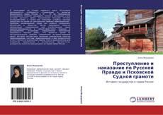 Buchcover von Преступление и наказание по Русской Правде и Псковской Судной грамоте
