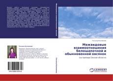 Bookcover of Межвидовые взаимоотношения белошапочной  и обыкновенной овсянок