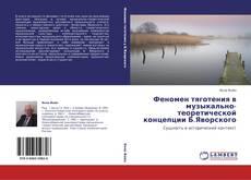 Copertina di Феномен тяготения в музыкально-теоретической концепции Б.Яворского