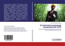 Устойчивое развитие предприятий ЛПК kitap kapağı