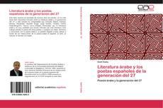 Literatura árabe y los poetas españoles de la generación del 27的封面