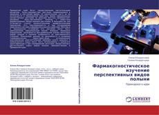 Borítókép a  Фармакогностическое изучение перспективных видов полыни - hoz