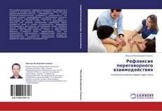Bookcover of Рефлексия переговорного взаимодействия