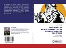 Bookcover of Техническая компетентность как педагогическая проблема