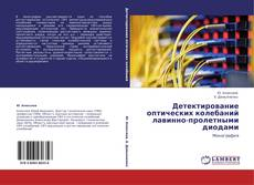 Bookcover of Детектирование оптических колебаний лавинно-пролетными диодами