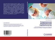 Bookcover of Современная медицинская терминология