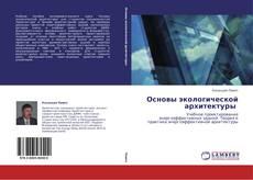 Обложка Основы экологической архитектуры