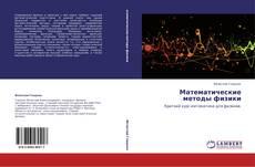 Buchcover von Математические методы физики