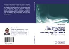 Buchcover von Нестационарные осесимметричные колебания электроупругих систем