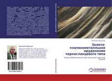 Bookcover of Золото-платинометалльное оруденение черносланцевого типа