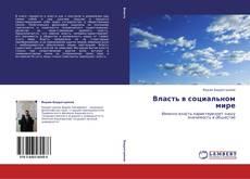 Buchcover von Власть в социальном мире