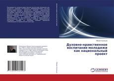 Portada del libro de Духовно-нравственное воспитание молодежи как национальный проект