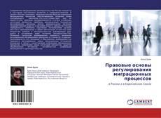 Обложка Правовые основы регулирования миграционных процессов