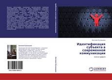 Обложка Идентификация субъекта в современной коммуникации