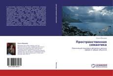 Bookcover of Пространственная семантика