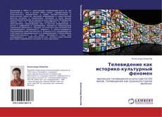 Bookcover of Телевидение как историко-культурный феномен