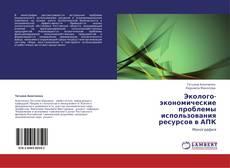 Copertina di Эколого-экономические проблемы использования ресурсов в АПК