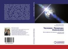 Bookcover of Человек. Природа. Ноокосмос