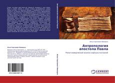 Bookcover of Антропология апостола Павла