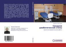 Bookcover of Синдром диабетической стопы
