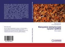 Bookcover of Вакуумно-импульсная сушка грибов