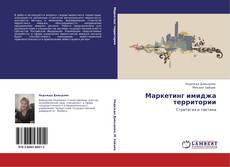Buchcover von Маркетинг имиджа территории