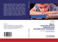 Bookcover of Дети,  внутриутробно перенесшие  воздействие опиоидов